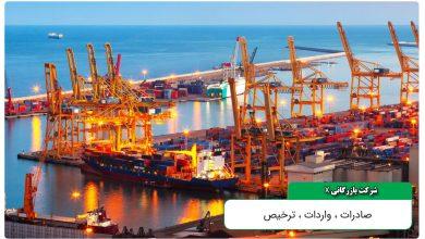 شرکت صادرات و واردات