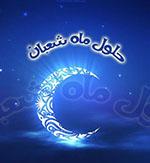 توصیه های امام علی(ع) در روز اول شعبان   اعمال ماه شعبان