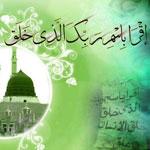 اعمال عید مبعث | آداب و اعمال عید مبعث چیست؟