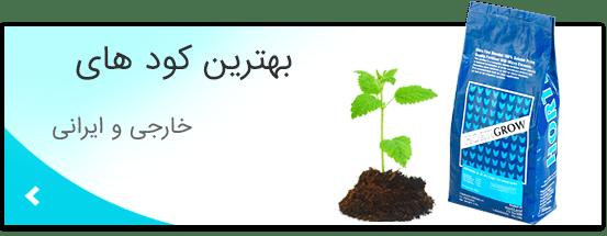 فروشگاه آنلاین کودهای کشاورزی ایران کود