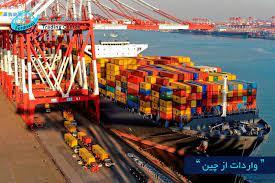 واردات از چین