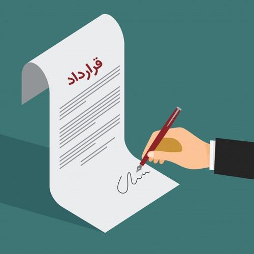 تنظیم انواع قرارداد