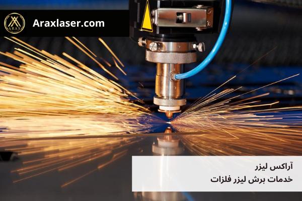 آراکس-لیزر-برش-لیزری-فلزات