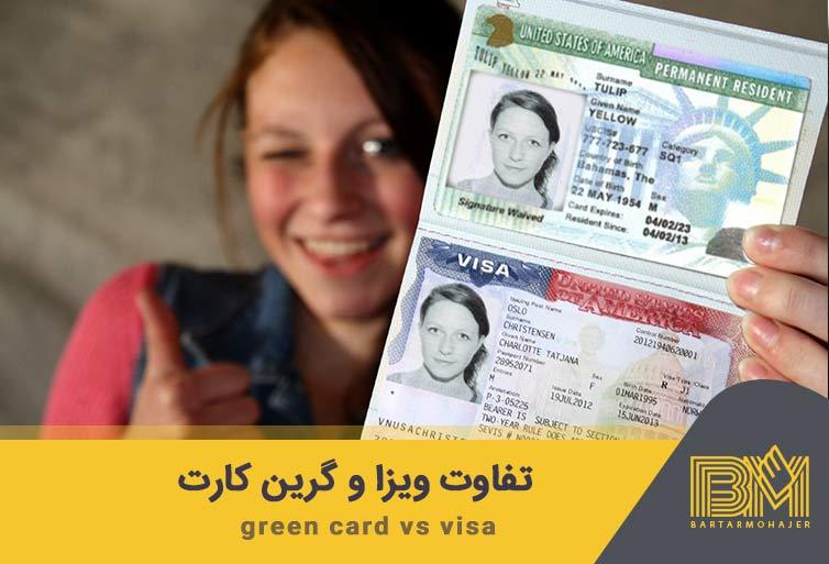 تفاوت گرین کارت آمریکا با ویزا