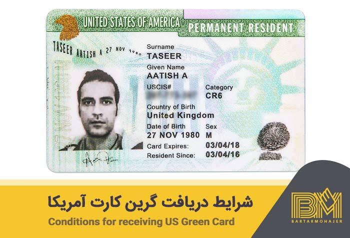 شرایط دریافت گرین کارت آمریکا