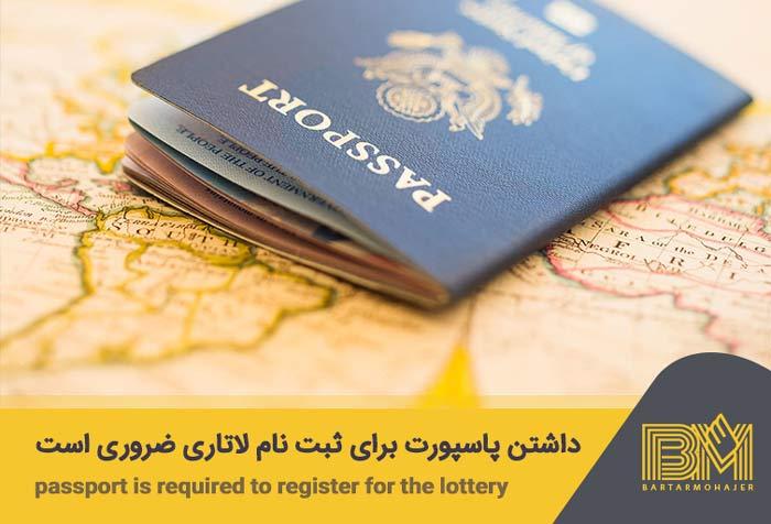 بدون پاسپورت می توانم در لاتاری شرکت کنم