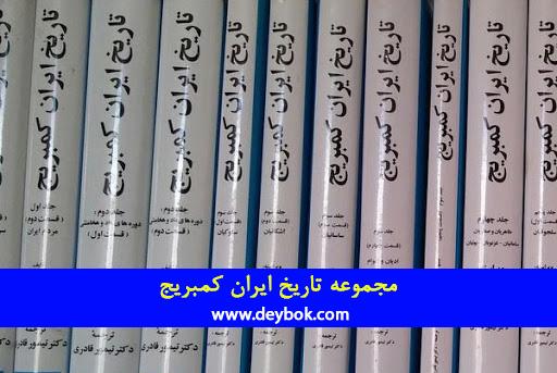 کتاب تاریخ ایران کمبریج